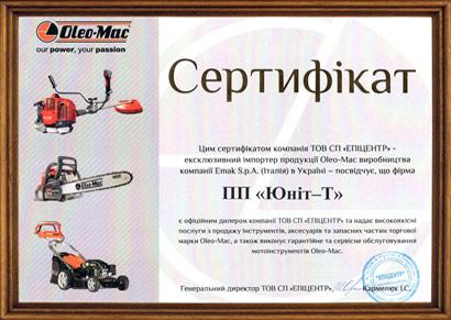 Сертифікат Oleo-Mac